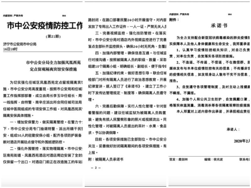 中共內部文件爆光,任城監獄被隔離的幹警被要求簽保密承諾書。(大紀元合成圖)