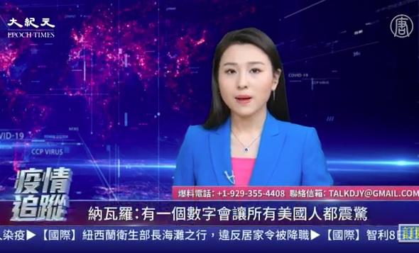 歡迎收看新唐人、大紀元4月7日的「中共病毒追蹤」每日聯合直播節目。(大紀元)