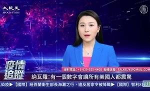 【直播】4.7中共肺炎疫情追蹤:追責中共聲浪起