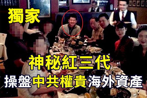 攝於美國一私人會所。居中坐主位者是Michael Xu,(作者提供/大紀元合成)