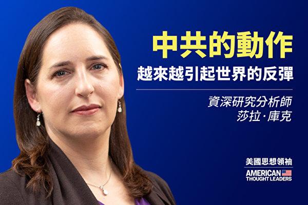 美國資深研究分析師莎拉·庫克:中共的策略和活動正在引起全世界的反彈!(大紀元合成)