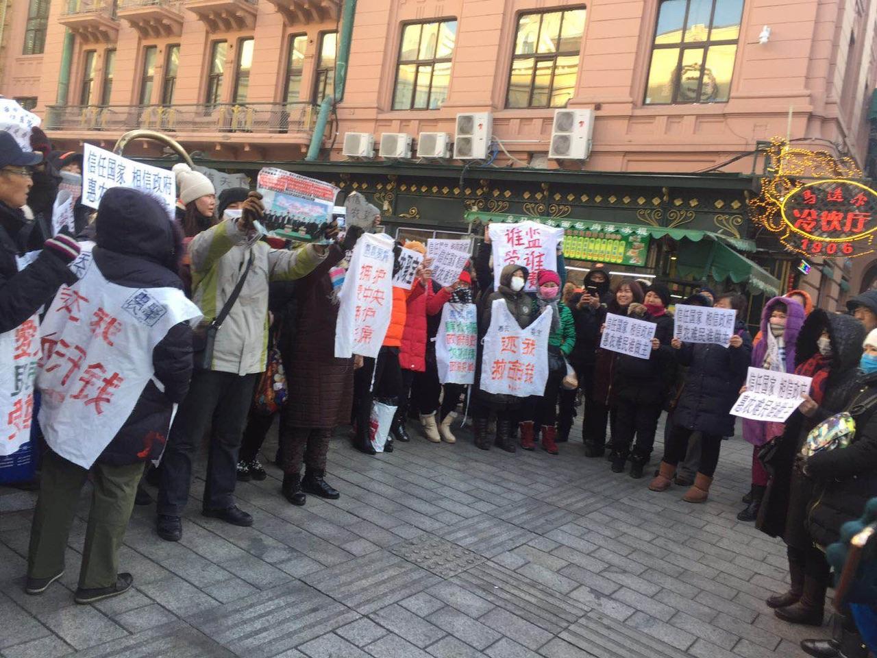 1月10日 ,黑龍江哈爾濱市數百名P2P惠農聚寶平台的難友在省委與該市中央大街請願討血汗錢。(受訪者提供)