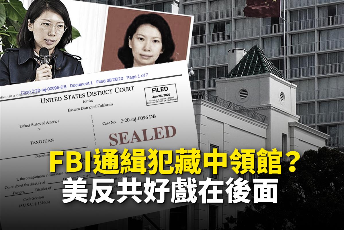 2020年7月24日,躲藏在中共駐三藩市總領館的女軍人唐娟被逮捕,2020年7月27日出庭聆訊後,被法官下令繼續關押。(大紀元合成)