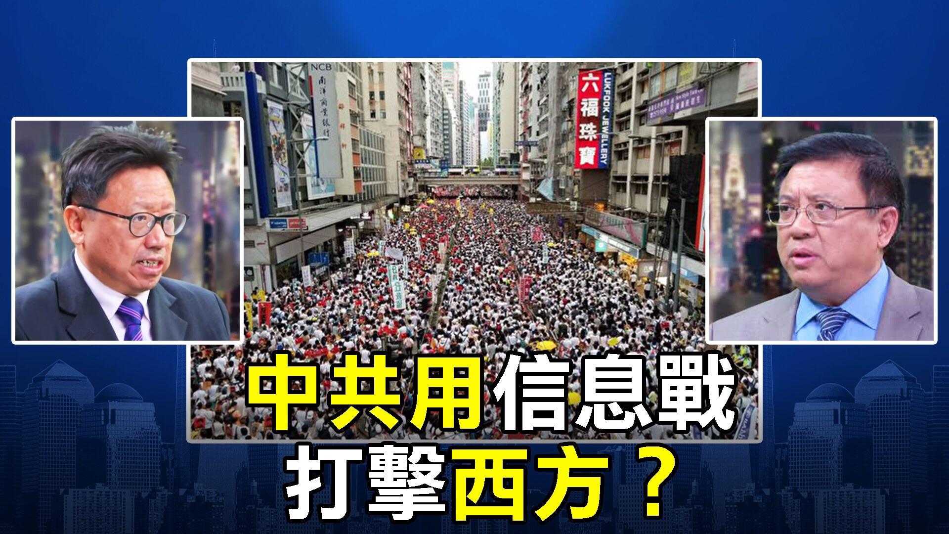 新唐人《熱點互動》節目邀請嘉賓:旅美中國作家、政治評論家陳破空和中國時事評論員橫河講述「中共是如何打造另類版本的香港故事的」。(新唐人)