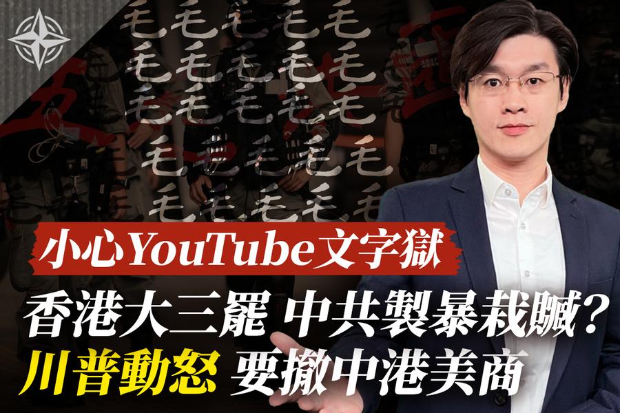 【十字路口】香港大三罷前夕 傳中共製暴栽贓