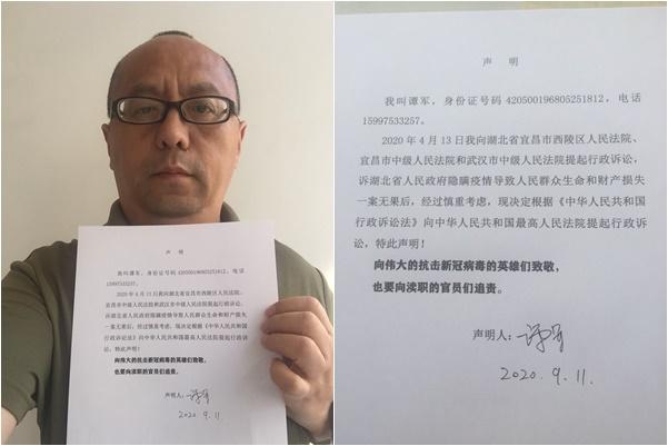 譚軍起訴武漢當局隱瞞中共肺炎疫情 再向高院提訴狀