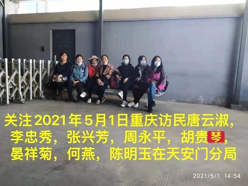 重慶訪民遊北京被帶進天安門分局 多人失聯