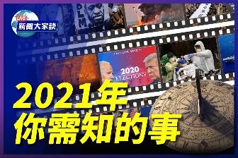 【新聞大家談】年度漢字 2021須知的事