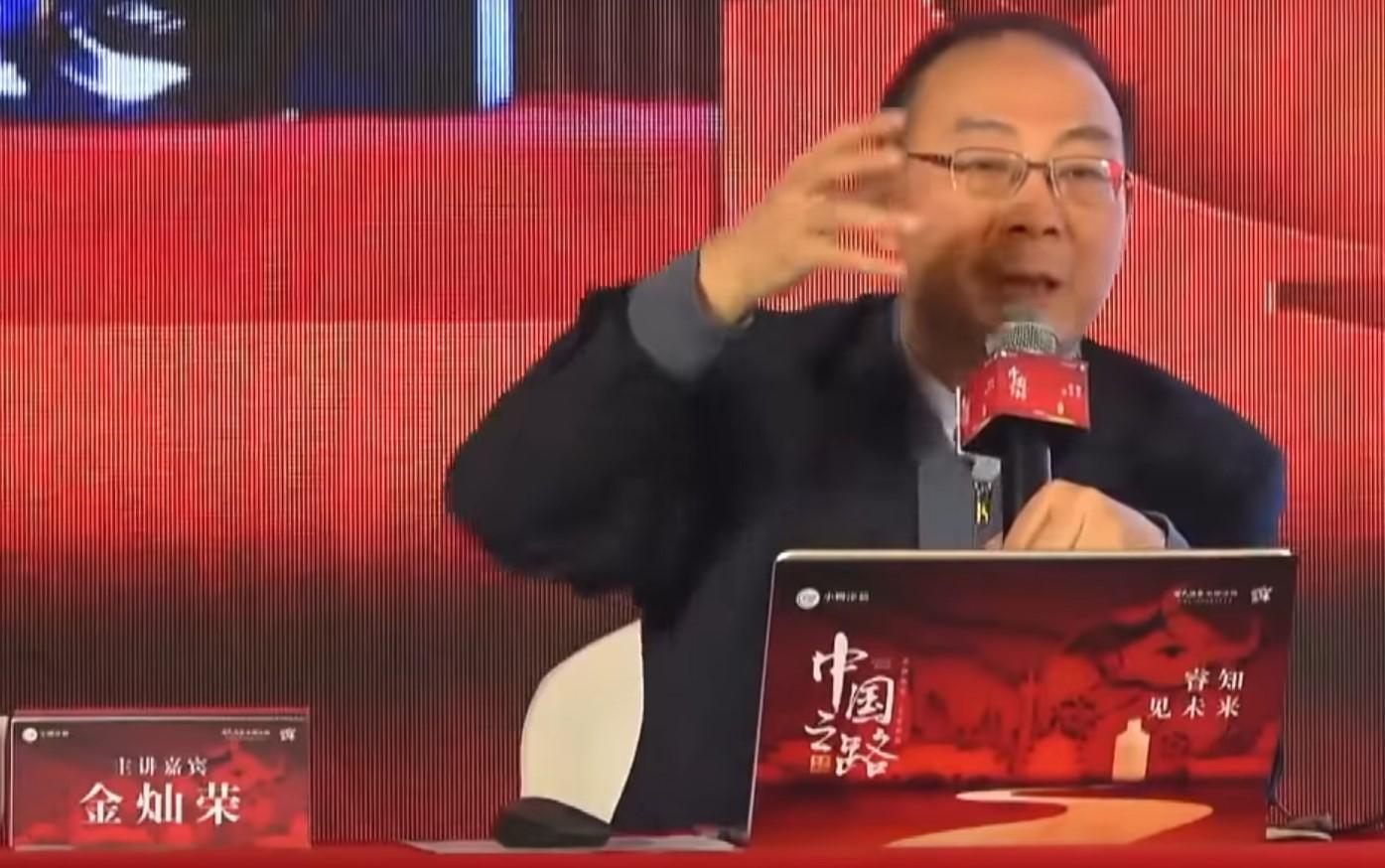 金燦榮是人民大學對外戰略研究中心主任,經常公開演講談論大國戰略,被網民戲稱為「國師」。(影片截圖)