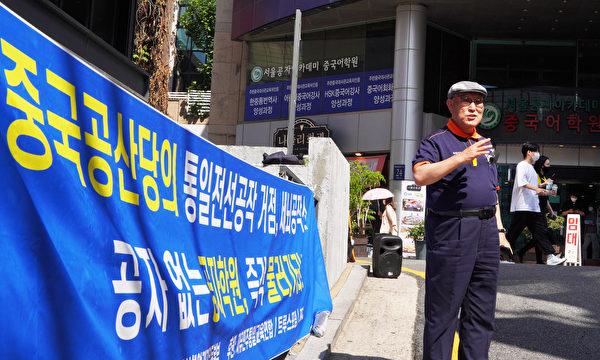 9月15日,首爾江南的全球第一家孔子學院前舉行的要求關閉孔子學院的活動上,CUCI釜山、蔚山及慶南地區的代表、牧師姜錫正(音)發言。(李裕貞/大紀元)