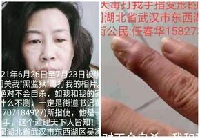 武漢女訪民被關入黑監獄28天 遭羞辱電擊