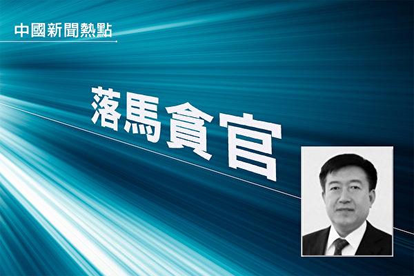 遼寧前副省長劉強兩宗罪 被判12年