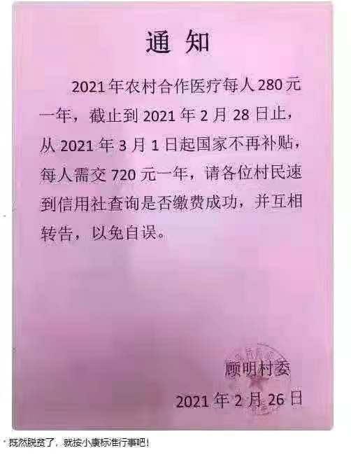 廣西南寧市賓陽縣賓夕凡尼亞州鎮顧明村村委會2021年2月26日通知,3月1日開始農民沒有醫保補助。(推特截圖)