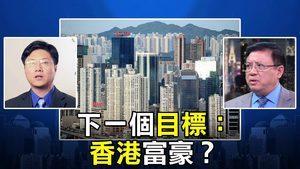 【熱點互動】香港富豪成中共下一打擊目標?