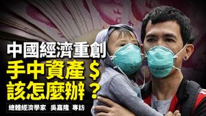 【十字路口】中國經濟重創 民眾如何避險自保