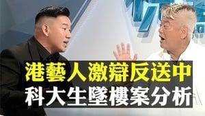 【拍案驚奇】港藝人激辯反送中 科大生墜樓分析