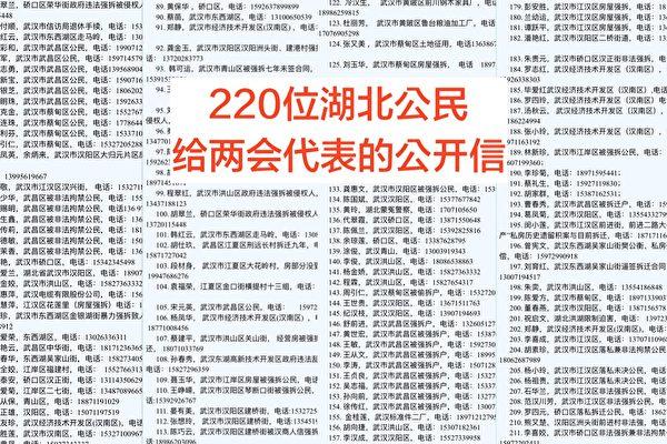 220位湖北武漢公民聯名呼籲解決多年維權上訪的案件。(民生觀察/大紀元合成)