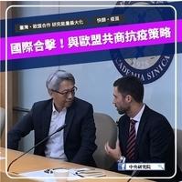 繼美國後 歐盟與台灣合作對抗中共肺炎