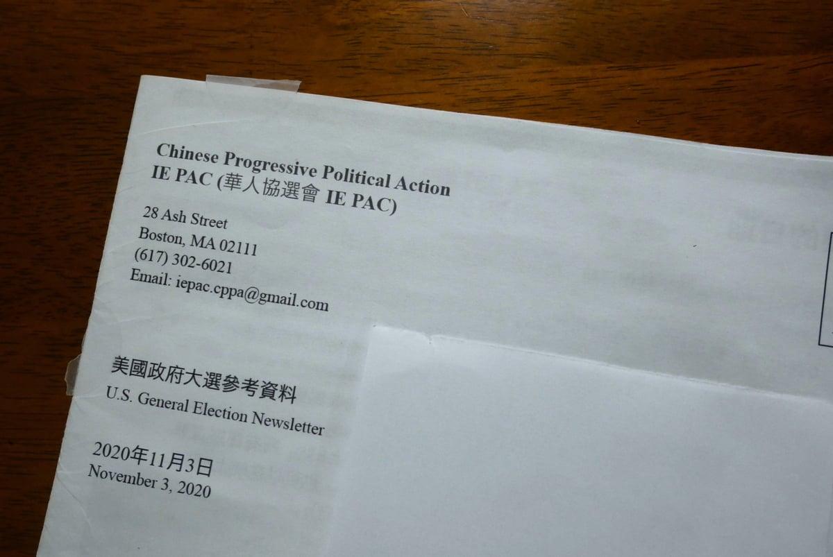 波士頓華人吳女士在其信箱收到的來自「華人協選會IEPAC」」的大選宣傳材料。為保護爆料人,不對外曝光其郵件地址。(李辰/大紀元)