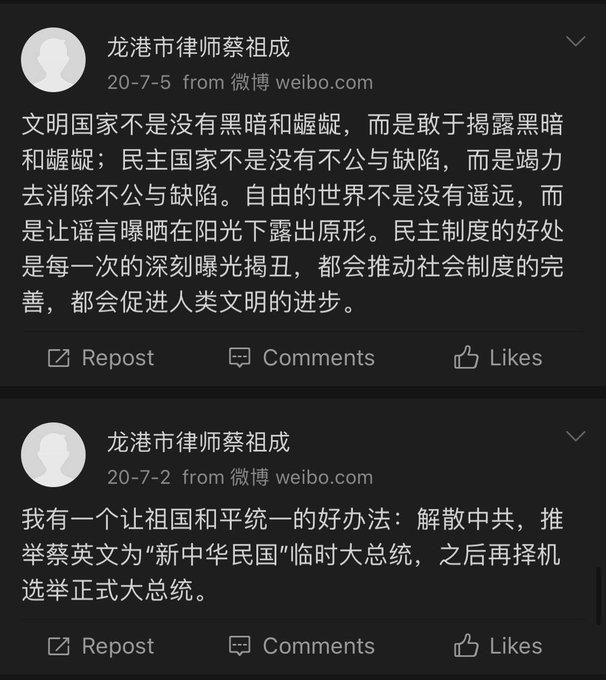 浙江龍港一名律師因在微博發帖,提議「解散中共,推舉蔡英文為臨時大總統」。(推特)