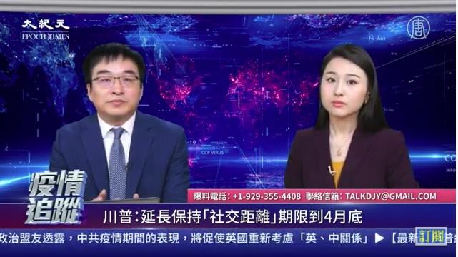 【直播】3.30中共病毒疫情追蹤:醫院擺滿屍袋 特朗普不安