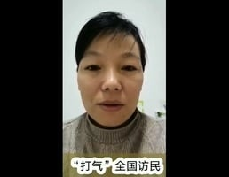 鄭州訪民錄製影片 鼓勵大家勇敢上訪
