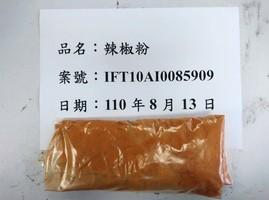 中國產辣椒粉檢出蘇丹紅 台灣攔截逾2噸