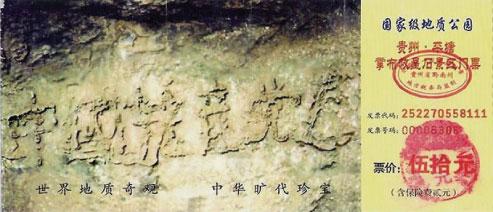 貴州省平塘縣掌布河谷風景區藏字石門票,「中國共產黨亡」六字清晰可辨。(大紀元資料室)