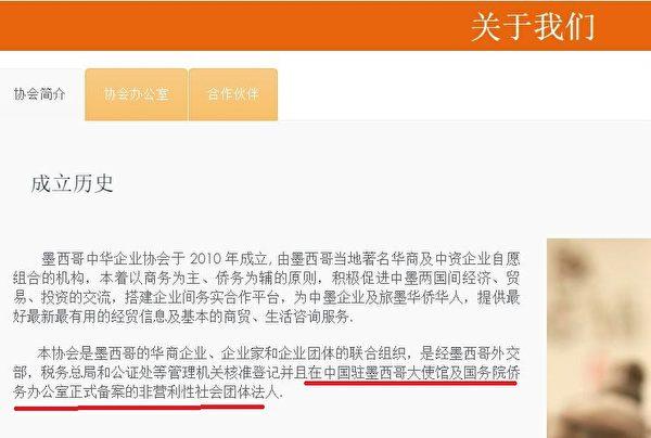 墨西哥中華企業協會官網介紹說,該組織是在中共統戰機構正式備案的華人商會。(墨西哥中華企業協會官網截圖)