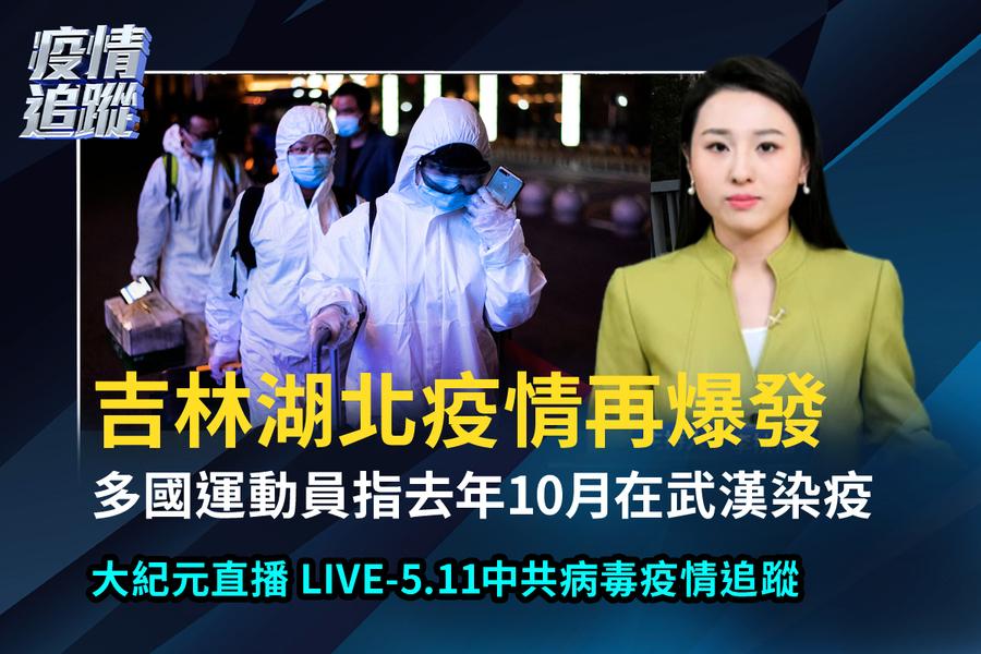 【直播】5.11中共肺炎疫情追蹤:吉林湖北疫情再爆發