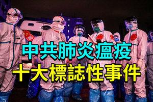 【紀元播報】中共肺炎瘟疫:十大標誌性事件