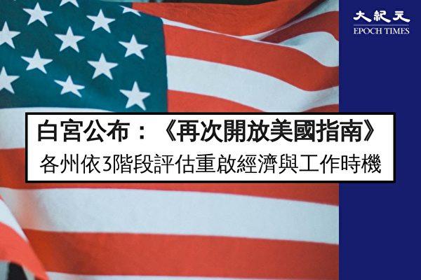 白宮公佈《再次開放美國指南》,各州依三階段評估重啟經濟及工作時機。(大紀元製圖)