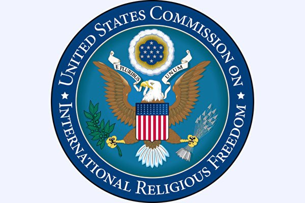 美國聯邦政府機構——美國國際宗教自由委員會(USCIRF)圖徽。(維基百科)