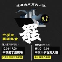 【9.2反送中直播】香港學生罷課集會