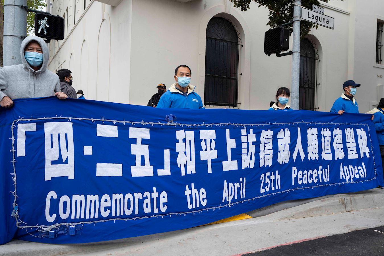 2021年4月23日,三藩市法輪功學員在中使館前紀念「4·25」和平上訪22周年。左二為灣區法輪功學員、前史丹福大學研究員Daniel Xu。(大紀元)