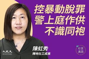 【珍言真語】暴動罪終被撤 陳虹秀籲拒溫水煮蛙