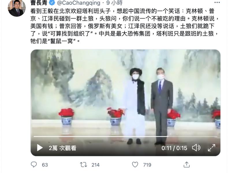 王毅高調接待塔利班 網民:中共是最大恐怖組織