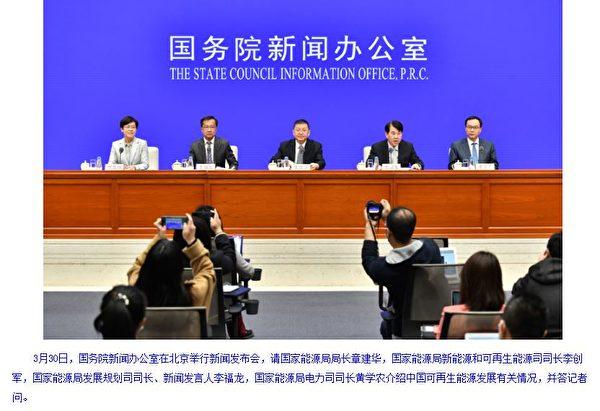 2021年3月30日,中共國務院舉辦可再生能源新聞會。(中共國務院官網截圖)