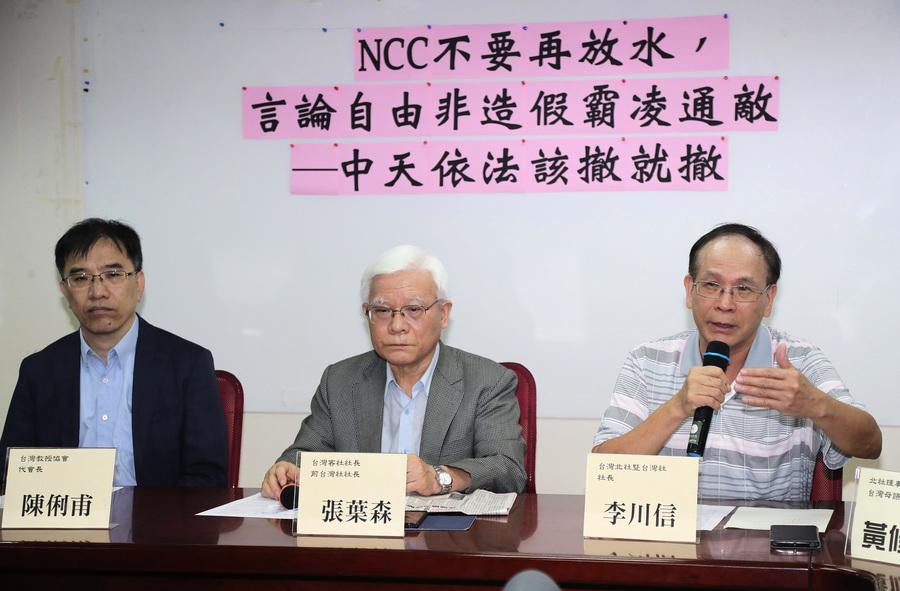 台民團:中天不報道真實中國 讓人誤判情勢