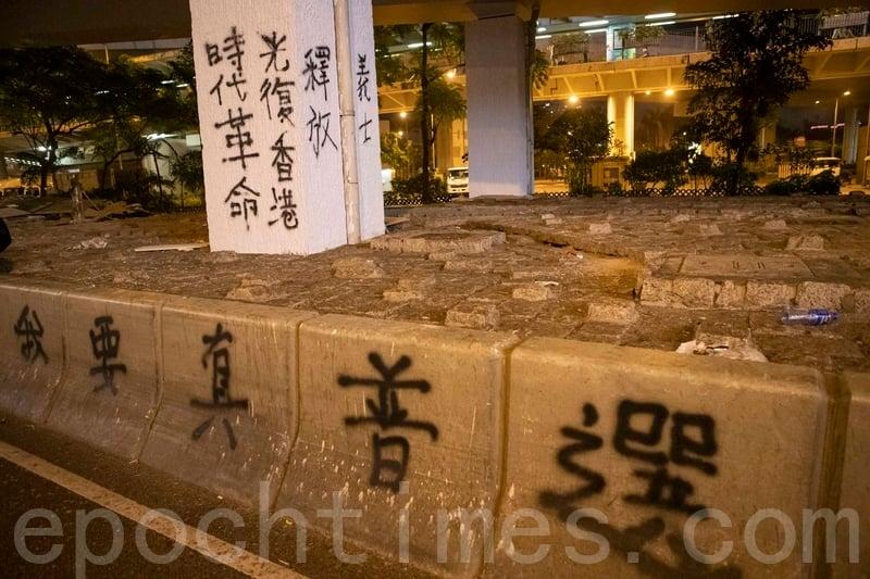 2019年7月21日,香港民陣發起的反送中遊行,晚間有示威者聚集中聯辦,並在其四周塗鴉。(余鋼/大紀元)