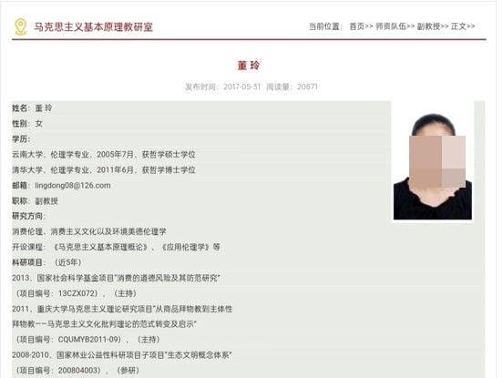 重慶大學女副教授跳樓亡 留遺書舉報學院領導