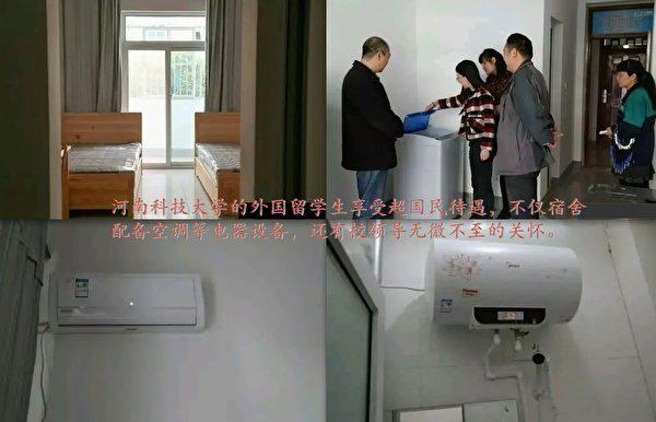 河南科大學生分享圖片並諷刺說:「外國留學生享受超國民待遇,不僅宿舍配備冷氣機等電器設備,還有校領導無微不至的關懷。」(微博圖片)