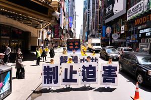 組圖2:紐約盛大遊行 呼籲停止迫害法輪功