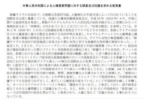 日沖繩那霸議會全票通過 譴責中共迫害人權
