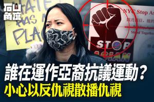 【有冇搞錯】誰在運作亞裔抗議運動?