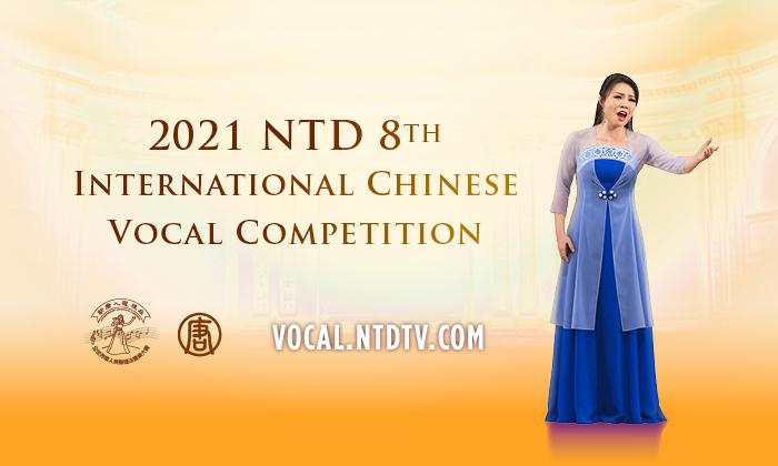 「全世界華人美聲唱法聲樂大賽」報名開始