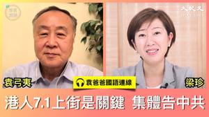 【珍言真語】袁弓夷:香港要贏 7.1上街是關鍵
