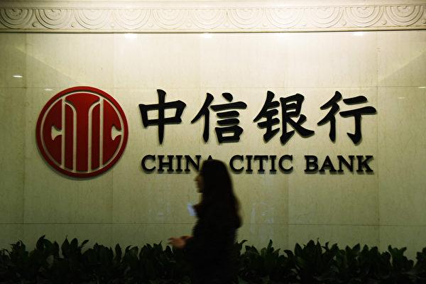 大陸中信銀行洩露客戶信息被立案