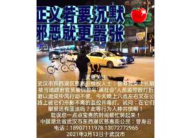 武漢維權人曾壽雲遭中共打手街頭掀翻輪椅