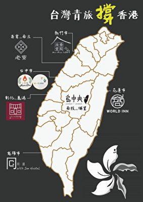 香港反送中運動越來越激烈,台灣民間也出現「撐香港」物資募集,台北、桃園更有「連儂牆」等,台灣有7家青旅業者率先對港人推出住宿優惠方案,以示聲援並強調,「這條路我們想要陪你們一起走。」 (老寮Hostel提供)